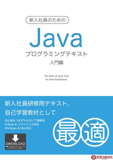 新入社員のためのJavaプログラミングテキスト【入門編】
