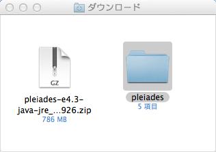 Pleiades All in Oneのダウンロード手順4
