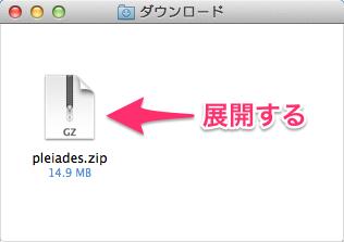 Pleiadesプラグインのダウンロード手順2