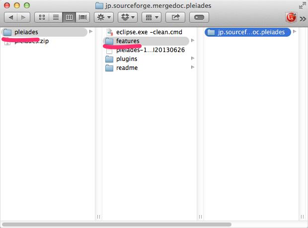 PleiadesプラグインからEclipseへファイルの移植手順1