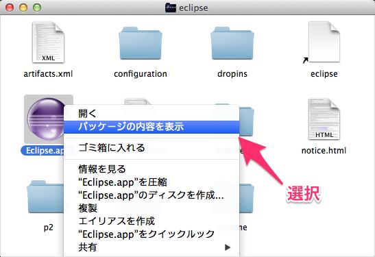 eclipse.iniファイルの編集手順1