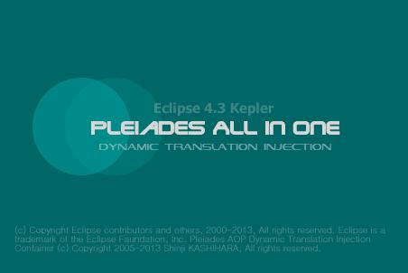 Eclipseの初回の起動手順2