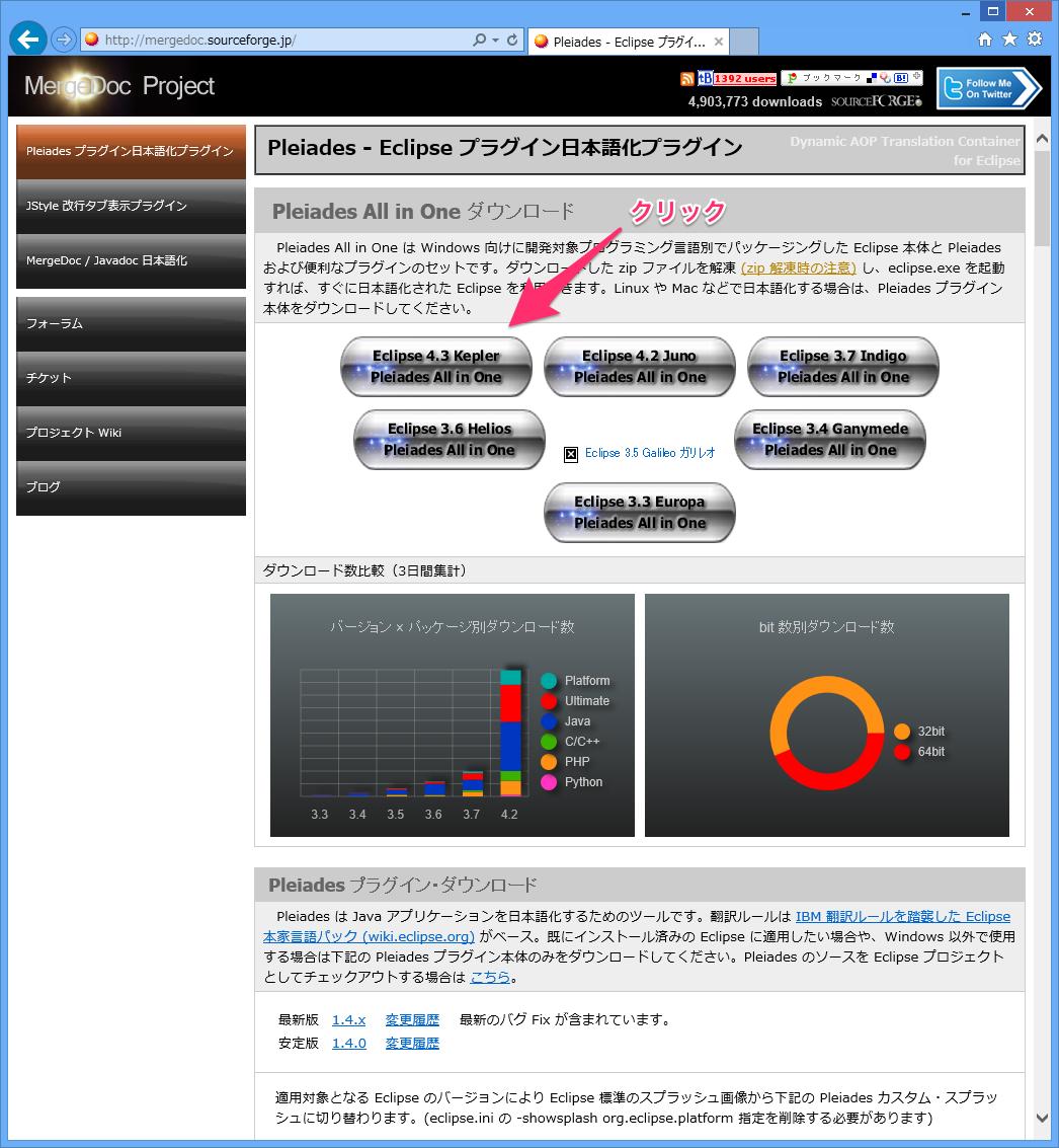Pleiadesダウンロードサイト1