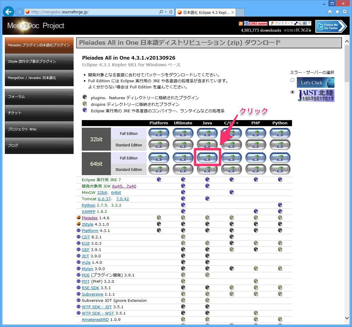 Pleiadesダウンロードサイト2