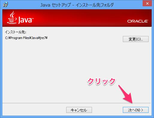JDKインストール手順3
