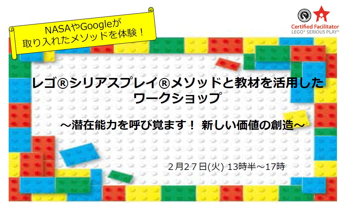 LEGO2018