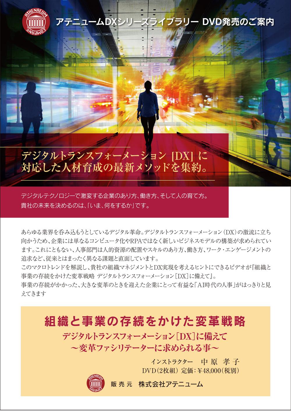 DX_DVD