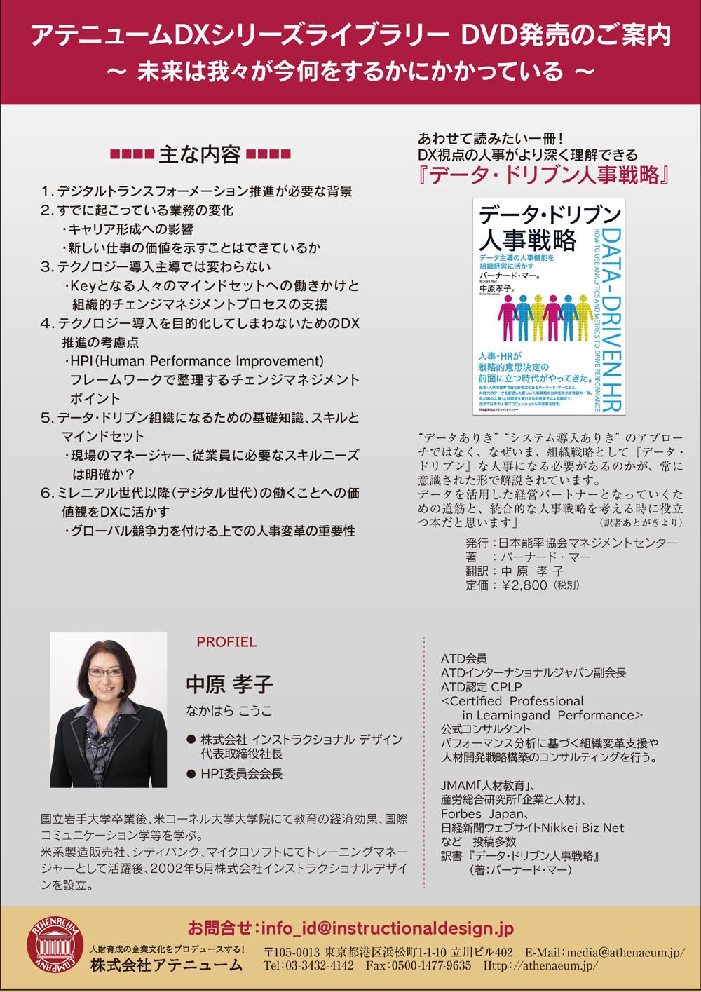 DX_DVD2 2
