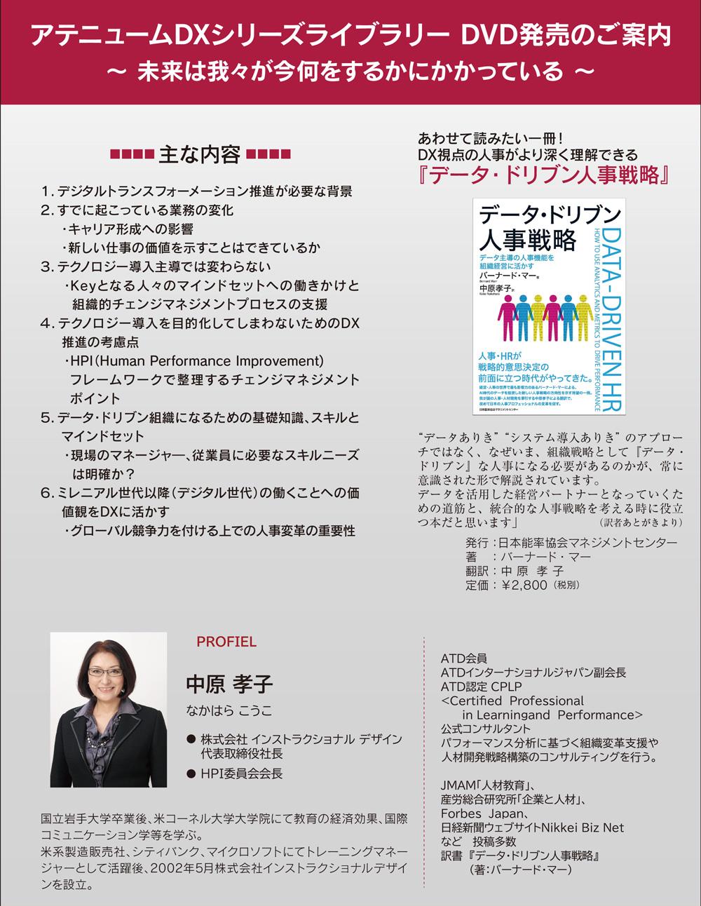 DX_DVD2 3